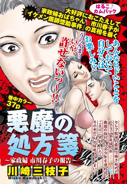 悪魔の処方箋〜家政婦 市川春子の報告〜