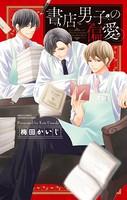 書店男子の偏愛