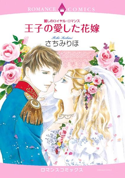 麗しのロイヤル・ロマンス 王子の愛した花嫁