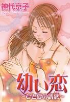 幼い恋〜ひと夏の誘惑〜