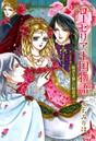 ローゼリア王国物語 姫君と優しい暗殺者