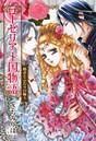 ローゼリア王国物語 姫君とふたりの騎士