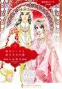 煌めきのシーク三兄弟 暁のシークと赤き宝玉の姫