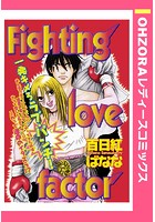 Fighting love factor(単話)
