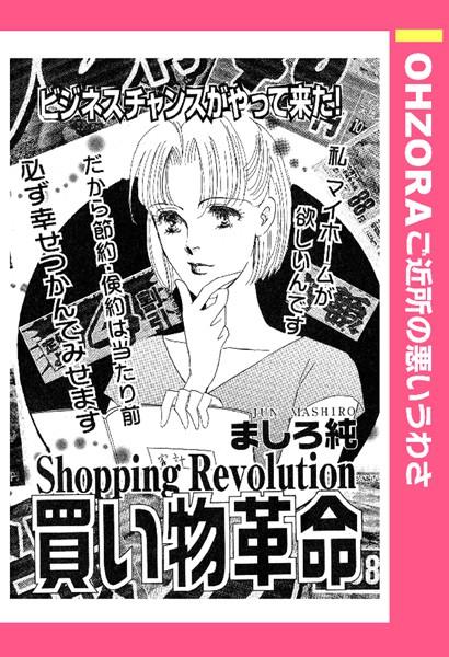 買い物革命 【単話売】