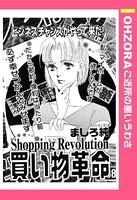 買い物革命(単話)