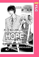 HOPE ―彼との朝色―(単話)