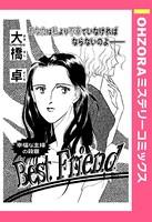 Best Friend(単話)