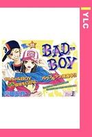 BAD-BOY(単話)