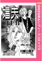 娼夫CLUB 〜肉体の甘い罠〜(単話)