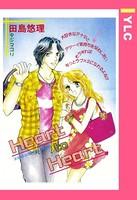Heart to Heart(単話)