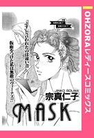 MASK(単話)