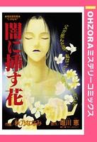 闇に挿す花(単話)
