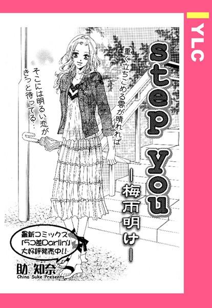 step you -梅雨明け- 【単話売】