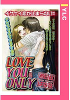 Love You Only(単話)