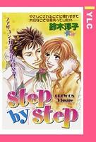 step by step(単話)
