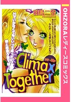 Climax Together(単話)