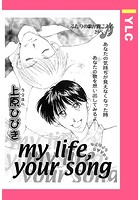 my life, your song(単話)
