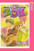 2DK(単話)