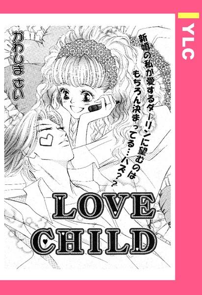 LOVE CHILD 【単話売】