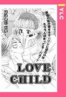 LOVE CHILD(単話)