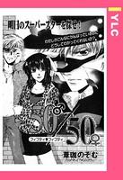 50/50(単話)
