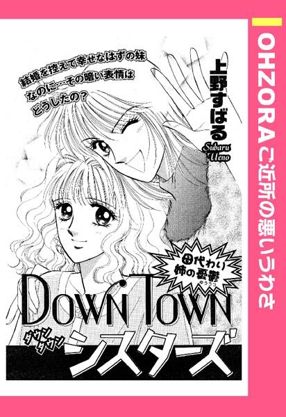 DOWN TOWNシスターズ 【単話売】