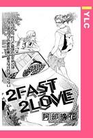 2FAST 2LOVE(単話)