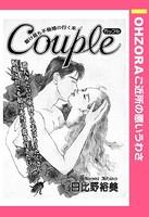 Couple(単話)