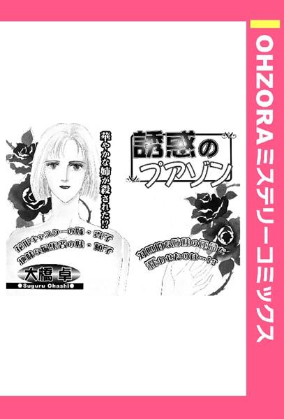 誘惑のプアゾン 【単話売】