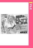 2004年のビーナス(単話)