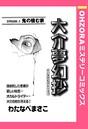 大介夢幻抄【単話売】 EPISODE 2 鬼の棲む家