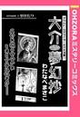 大介夢幻抄【単話売】 EPISODE 3 夢かたり