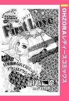 FIRST LOVE(単話)