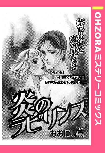 炎のラビリンス 【単話売】