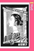鋼鉄のビーナス(単話)