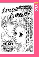 trueheart(単話)
