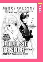 LOVE ME TENDER(単話)