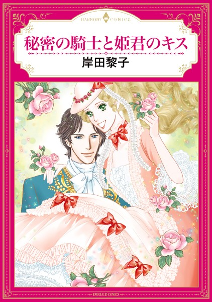 秘密の騎士と姫君のキス