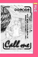 Call me(単話)