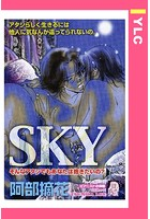 SKY(単話)