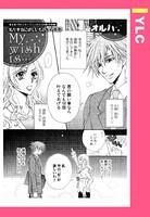 My wish is…(単話)