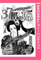 37階の姫(単話)