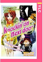 knockin' on next door(単話)