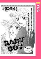 BABYBOY(単話)