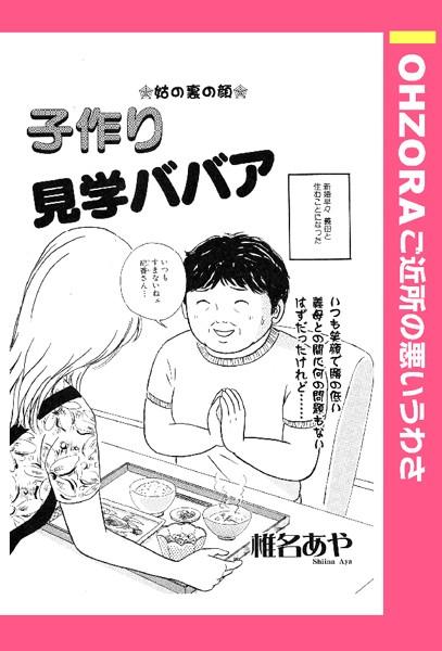 子作り見学ババア 【単話売】
