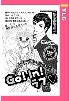 Go!In!ラブ(単話)
