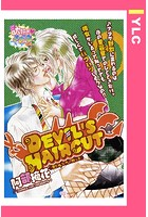 DEVIL'S HAIR CUT(単話)