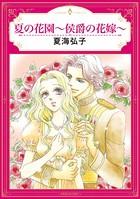 夏の花園 〜侯爵の花嫁〜