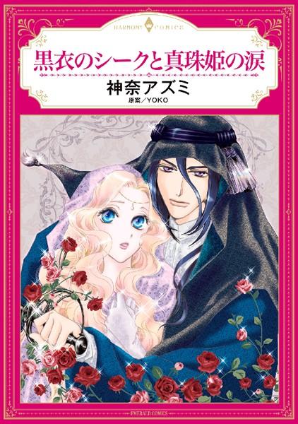 黒衣のシークと真珠姫の涙